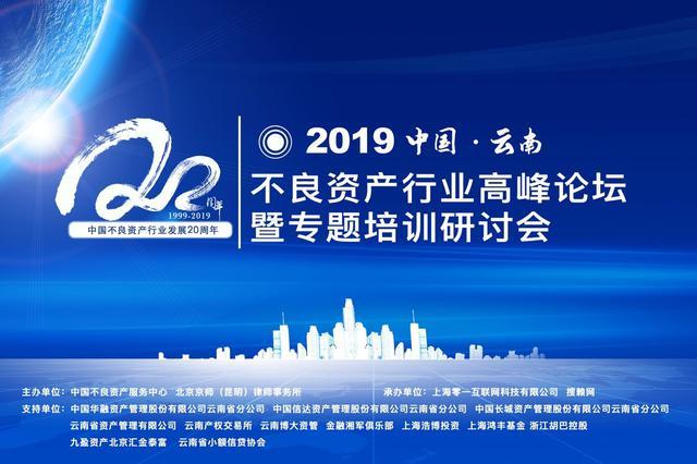 """聚焦""""共生发展""""2019云南不良资产行业高峰论坛在昆举行"""