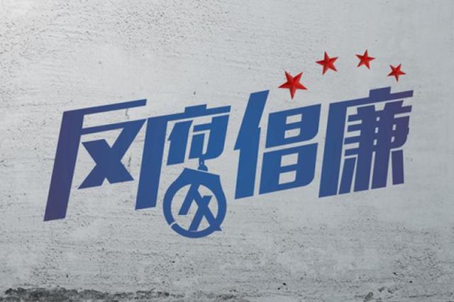许雷被免去云南省城投集团董事长职务