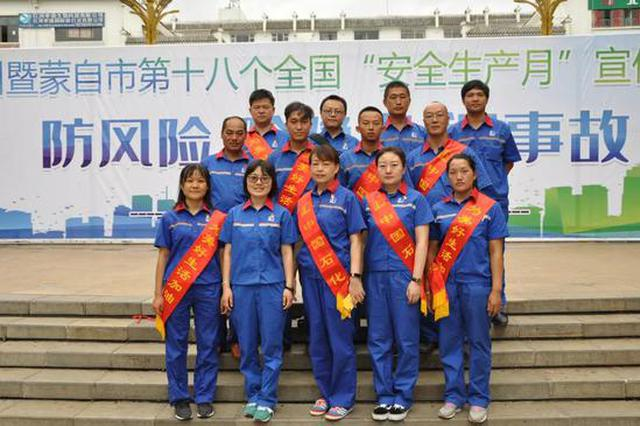 中国石化云南石油多措并举开展安全生产月系列活动