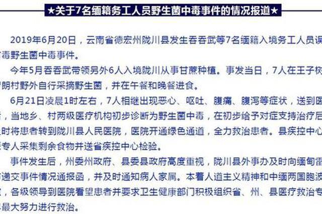 7缅籍务工人员在云南误食毒蘑菇 现已返回缅甸