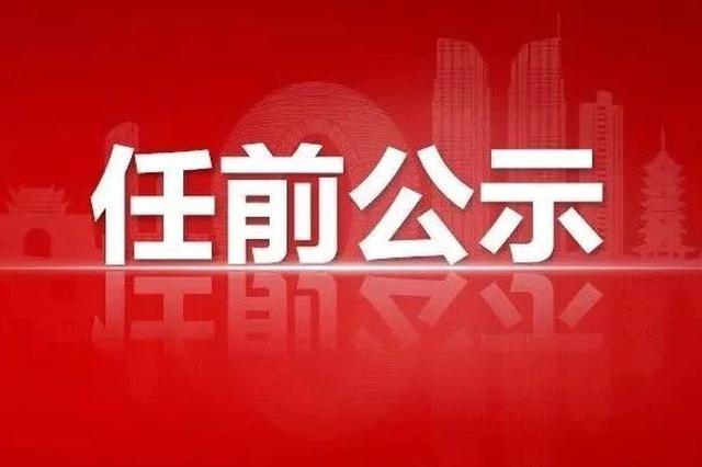 云南发布省管干部任前公示公告 4人拟任新职