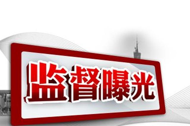 云南通报5起违反中央八项规定精神典型问题