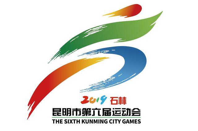 昆明市第六届运动会将于7月15日在石林开幕