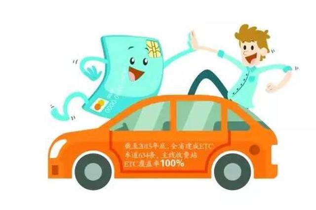 云南ETC网上发行上线 车主足不出户就可办理
