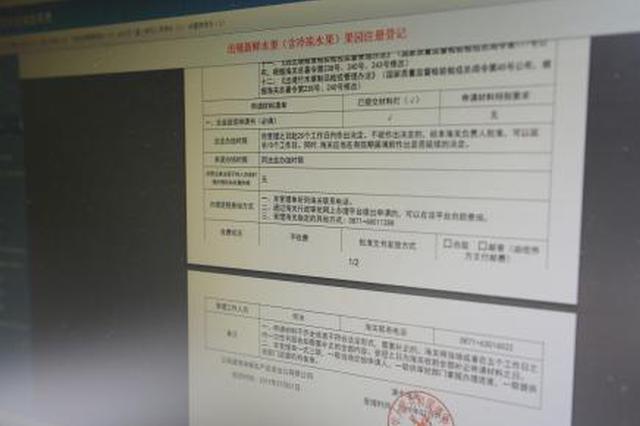 云南首票海关业务印章电子签章获签