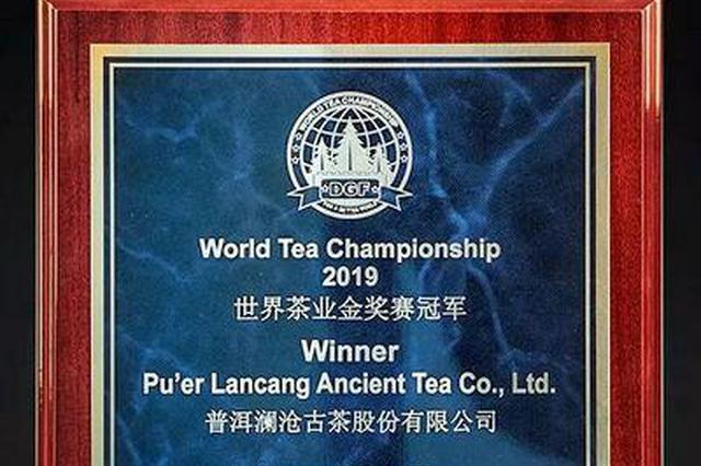 云品丨普洱澜沧古茶荣获2019世界茶业金奖赛冠军