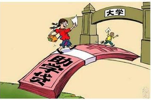 云南省生源地助学贷款15日开始受理