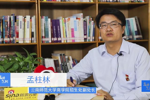 云师大商学院2019招生解读:多学科中国一流独立学院