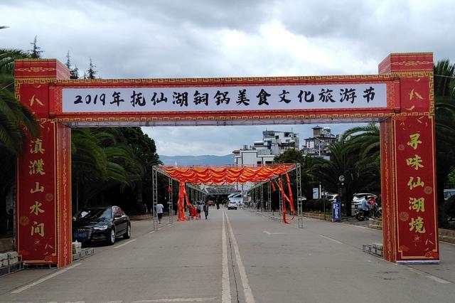 抚仙湖铜锅美食文化旅游节8月9日与您相约