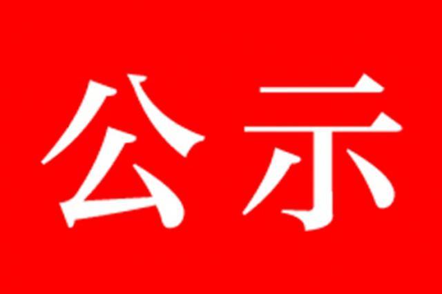 【公示】云南省拟新增5所一级一等幼儿园