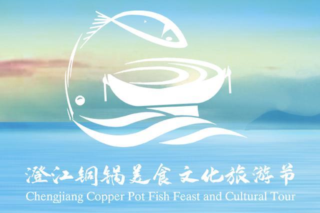 直播丨2019抚仙湖铜锅美食文化旅游节