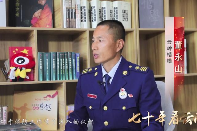 70年看云南|27年消防老兵董永山 用行动诠释为人民服务