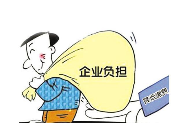 云南加大社保降费力度 3个月为企业减负逾24亿元