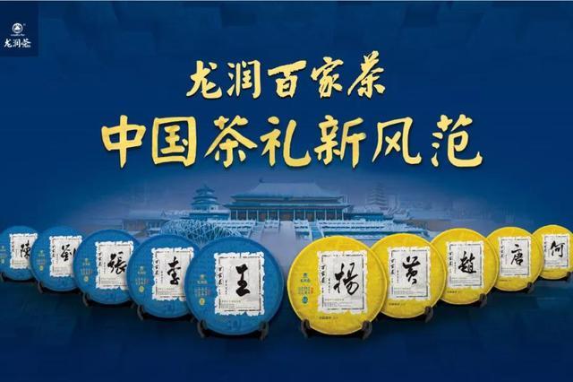 龙润百家茶最新宣传片重磅上线 引领中国茶礼新风范!