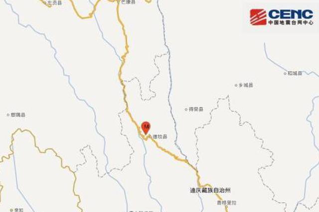 云南迪庆州德钦县发生3.1级地震 震源深度9千米