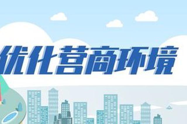 """推行""""一网""""服务 云南全面启动企业注销便利化改革"""