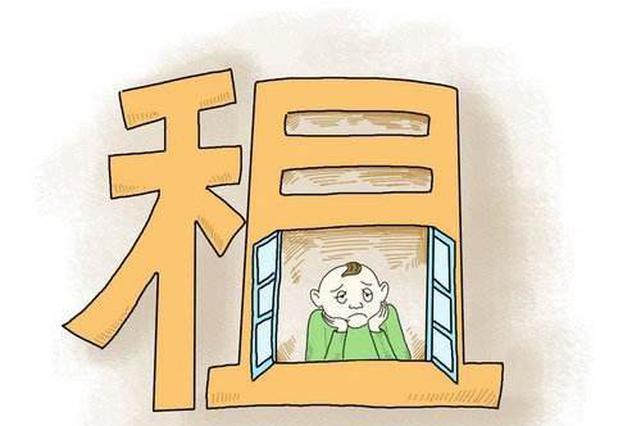 """消协提醒:大学生校外租房需谨防""""黑中介"""""""