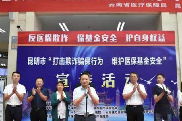 云南省医保系统打击欺诈骗保专项行动月在昆明启动