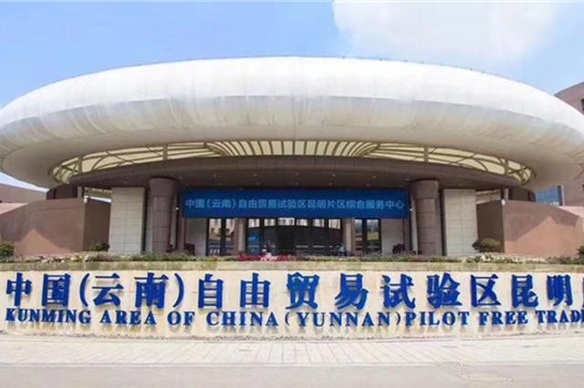 中国(云南)自由贸易试验区昆明片区综合服务中心:打造与国