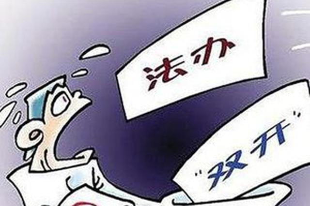 云南林业职业技术学院原院长马洪军被双开 曾收受熊掌