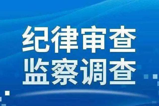 云南省司法厅副厅长赵立功接受纪律审查和监察调查