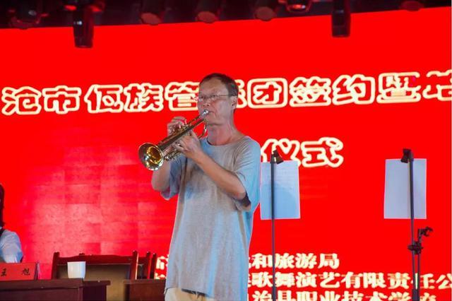 临沧市佤族管乐团正式组建啦!