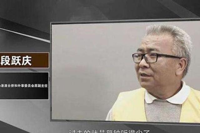 云南落马厅官段跃庆案情披露 受贿高达1000余万