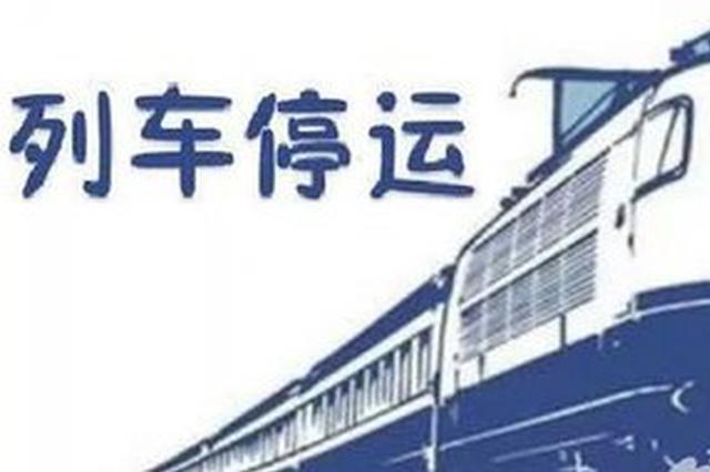 注意!受四川内江地震影响 昆明这些列车停运