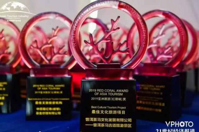 厉害了!普洱茶马古道景区获2019亚洲旅游红珊瑚奖