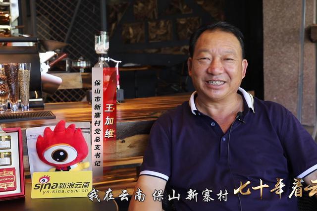 """70年看云南丨""""咖啡书记""""王加维和他的美丽乡村"""