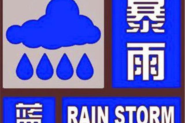 要下大雨啦!云南省等多地发布蓝色预警