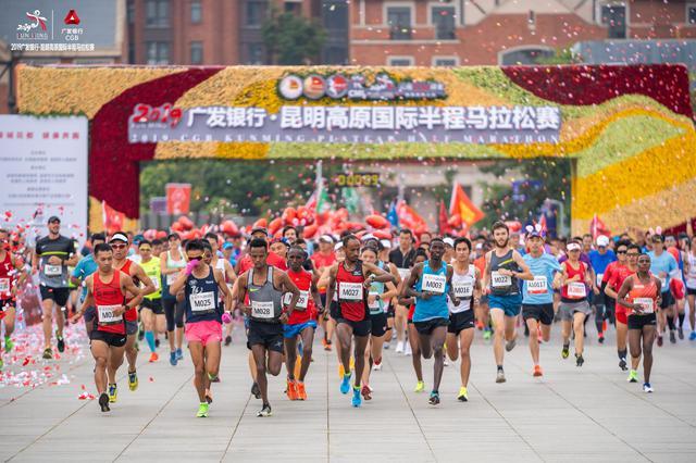 2019广发银行·昆明高原国际半程马拉松赛圆满落幕
