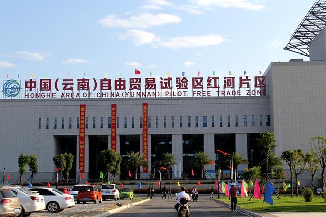 """中国(云南)自贸试验区红河片区推出招商引资""""20条"""""""
