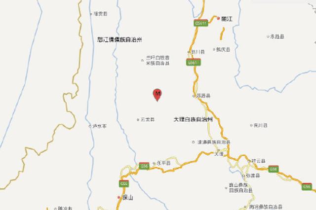 云南大理州洱源县发生2.9级地震 震源深度11千米