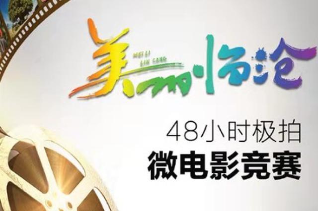 """""""美丽临沧""""48小时极拍微电影竞赛启动 6支团队将进行限时创"""