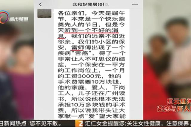 """昆明众和东苑小区的""""好邻居"""" 业主筹款17万救保安"""