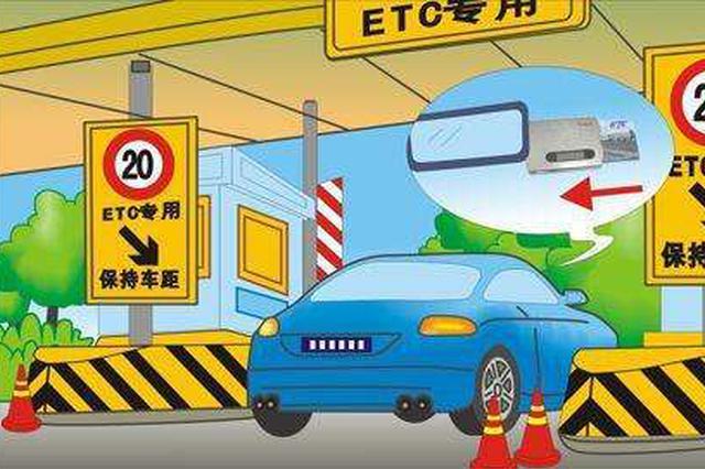 云南上线记账式货车ETC:可先通行后付费同享优惠