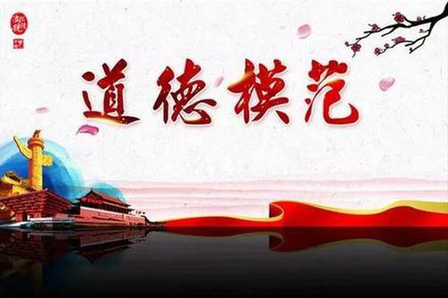 云南40位道德模范受表彰 满满正能量传递榜样精神