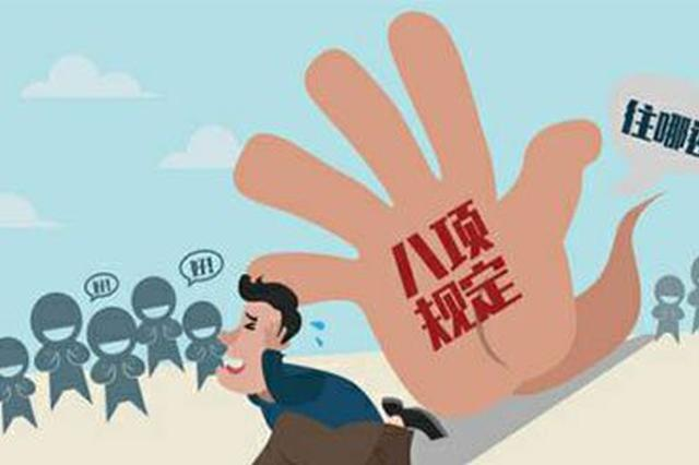 云南通报城投集团部分领导违规乘坐头等舱问题