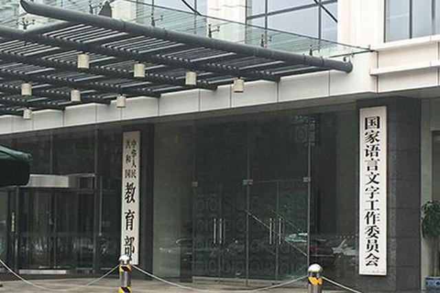 教育部回应云南幼儿园伤人事件:极大愤慨 强烈谴责