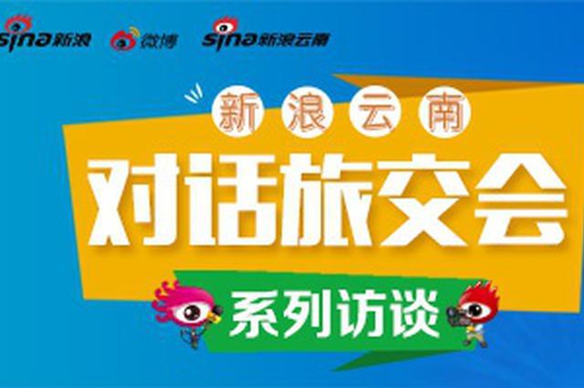 【对话旅交会】系列访谈第三期:共话云南旅游产业发展