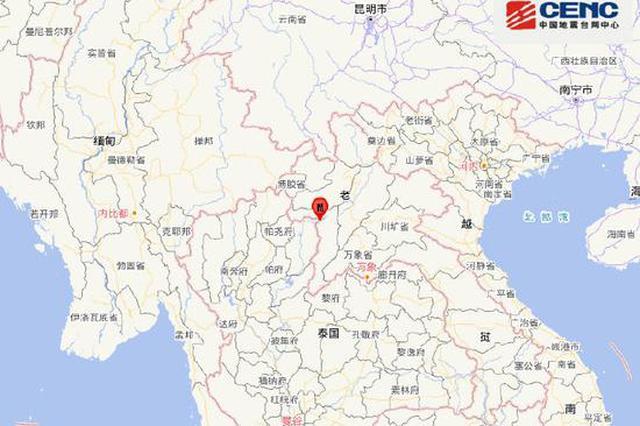 老挝发生6.0级地震 云南多地有震感