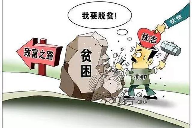 """云南村民拒绝脱贫 专家:扶""""志""""与扶""""智""""并重"""