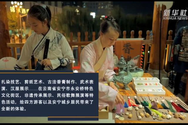 """永安桥夜市 文化创意点亮云南安宁""""夜经济"""""""