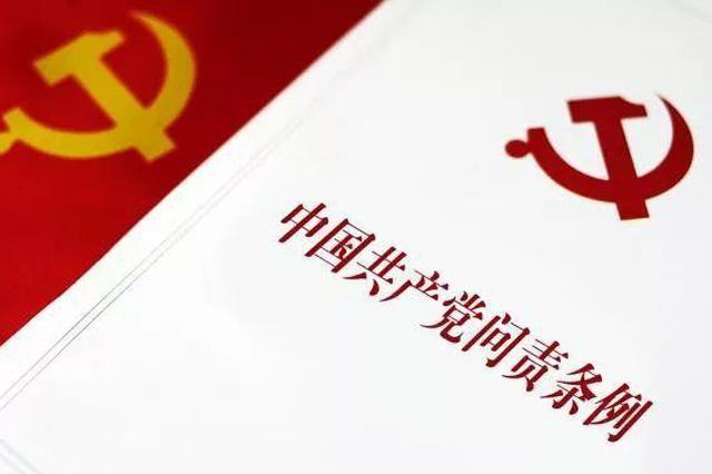 """云南:规范问责谈心谈话 解决""""一问了之""""问题"""