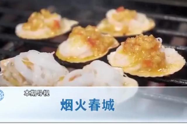 央视用26分钟推荐昆明烧烤 快来看看有没有你爱吃的