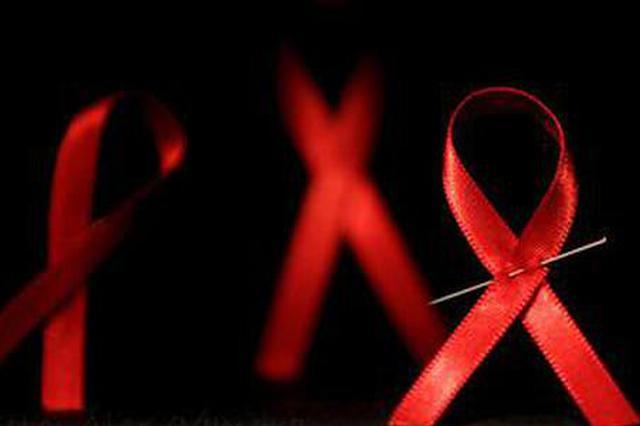 云南省艾滋病疫情总体平稳 治疗有效率达95.1%