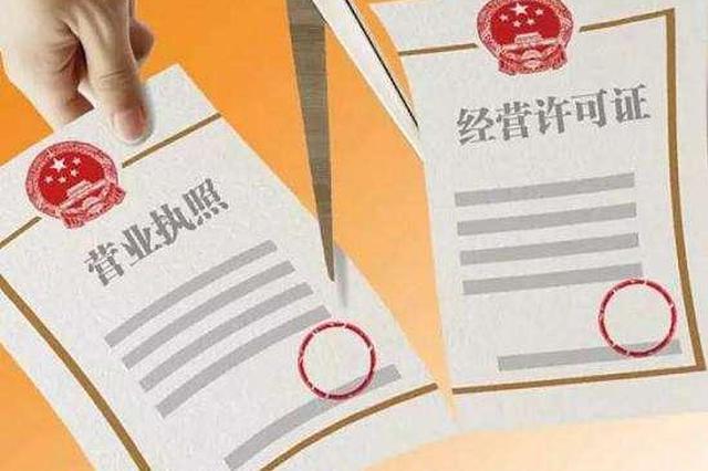 """中国(云南)自贸试验区试点""""证照分离""""改革"""