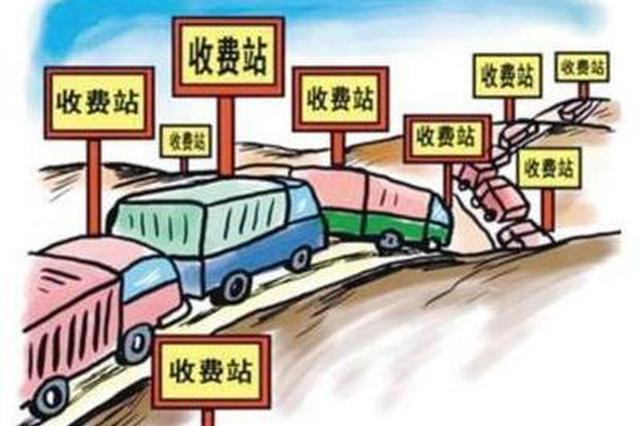 注意啦!下月起云南拟调整货车通行费计费方式