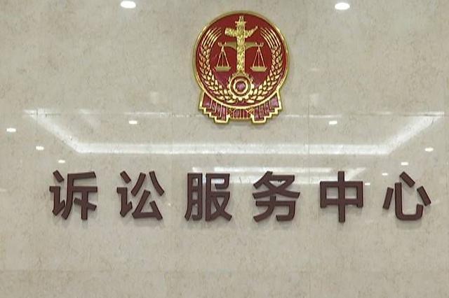 """云南法院基本建成""""一站式""""解纷机制及诉讼服务中心"""